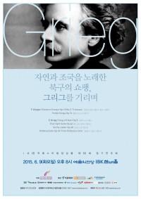 한국페스티발앙상블 정기연주회_01[1].jpg